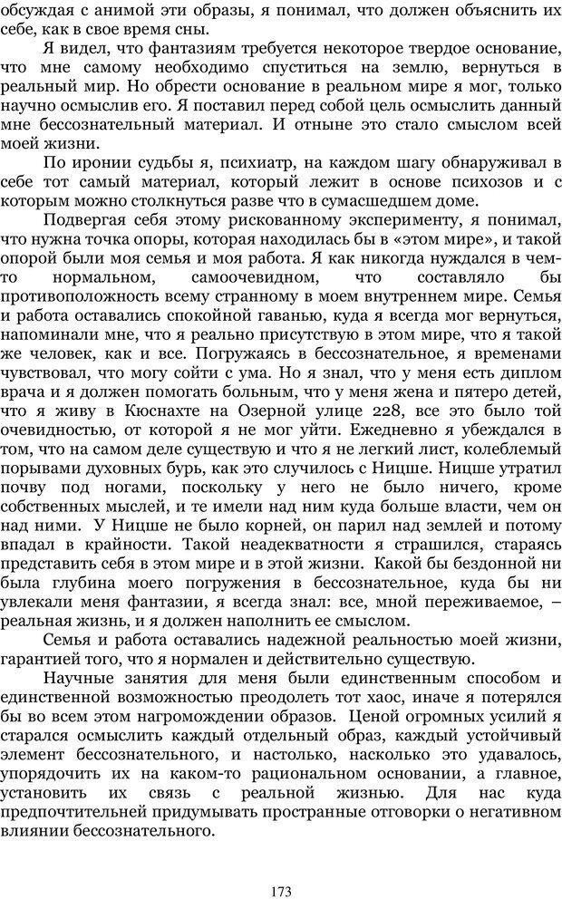 PDF. Управление реальностью 2, или Чистой воды волшебство. Нефедов А. И. Страница 172. Читать онлайн