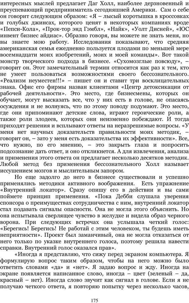 PDF. Управление реальностью 2, или Чистой воды волшебство. Нефедов А. И. Страница 174. Читать онлайн