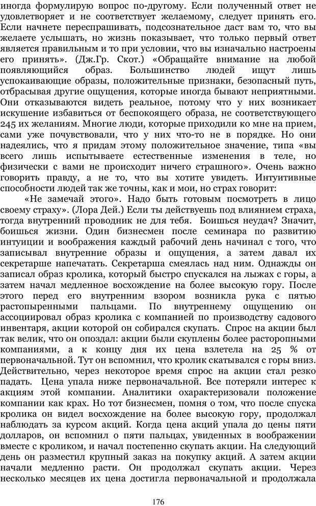 PDF. Управление реальностью 2, или Чистой воды волшебство. Нефедов А. И. Страница 175. Читать онлайн