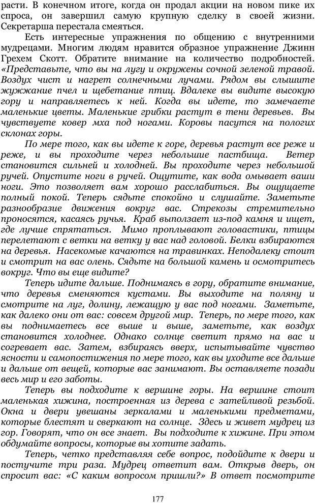 PDF. Управление реальностью 2, или Чистой воды волшебство. Нефедов А. И. Страница 176. Читать онлайн