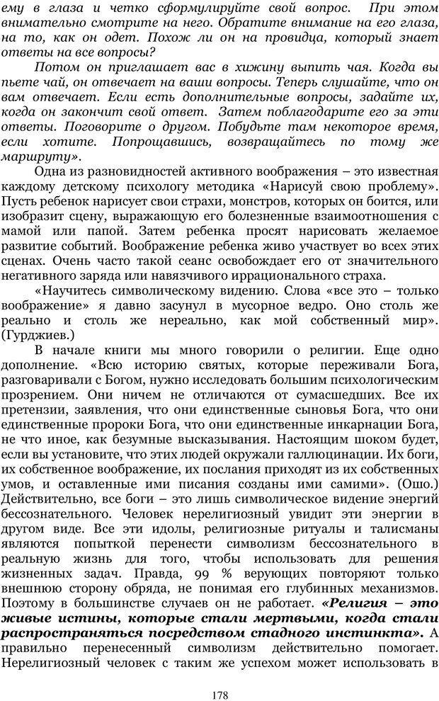 PDF. Управление реальностью 2, или Чистой воды волшебство. Нефедов А. И. Страница 177. Читать онлайн