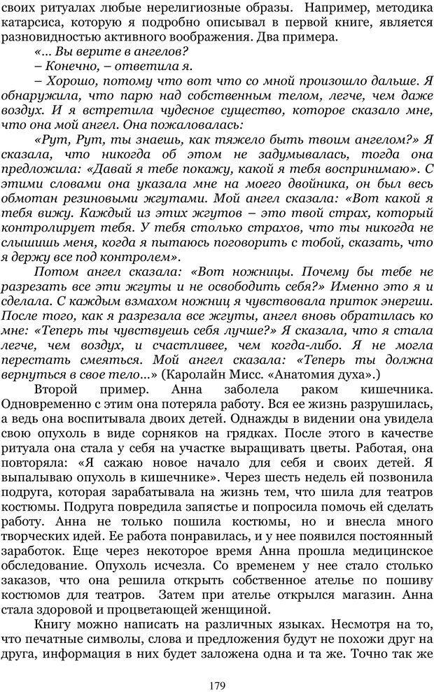 PDF. Управление реальностью 2, или Чистой воды волшебство. Нефедов А. И. Страница 178. Читать онлайн