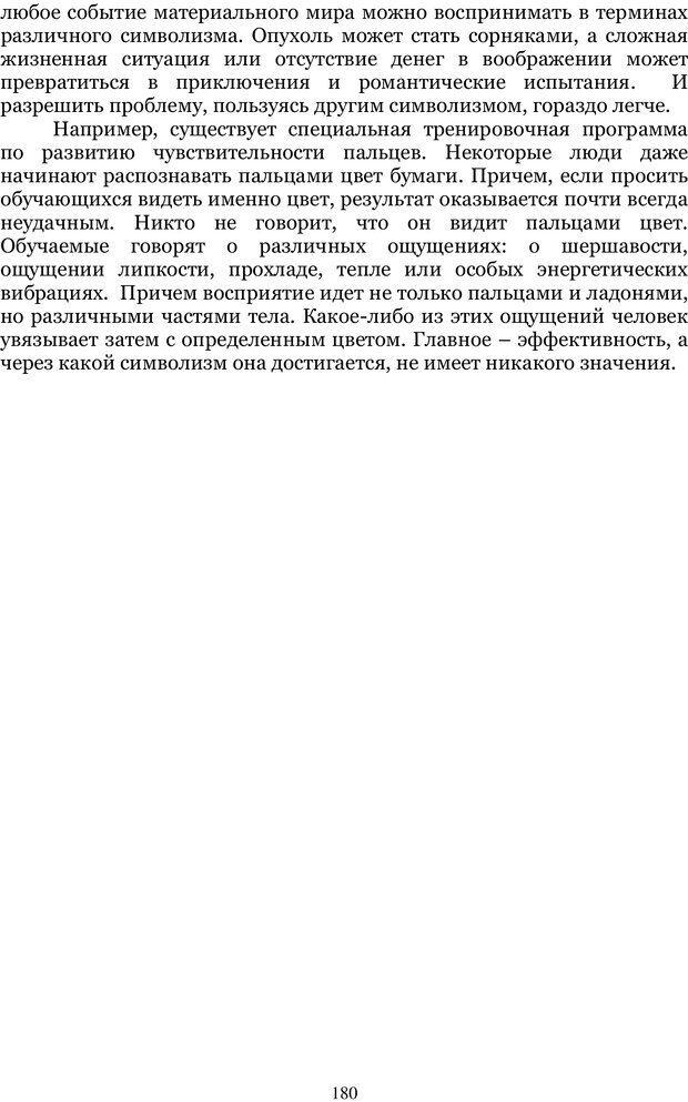 PDF. Управление реальностью 2, или Чистой воды волшебство. Нефедов А. И. Страница 179. Читать онлайн