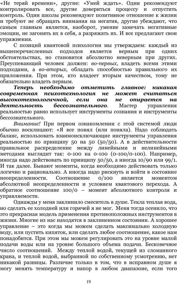 PDF. Управление реальностью 2, или Чистой воды волшебство. Нефедов А. И. Страница 18. Читать онлайн