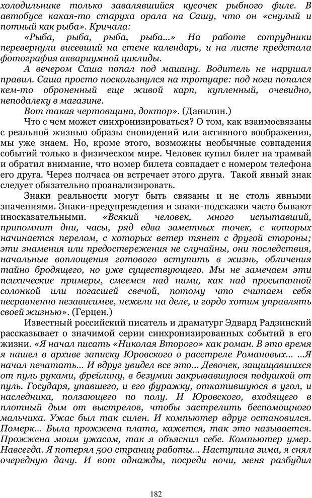 PDF. Управление реальностью 2, или Чистой воды волшебство. Нефедов А. И. Страница 181. Читать онлайн