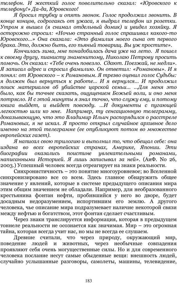 PDF. Управление реальностью 2, или Чистой воды волшебство. Нефедов А. И. Страница 182. Читать онлайн