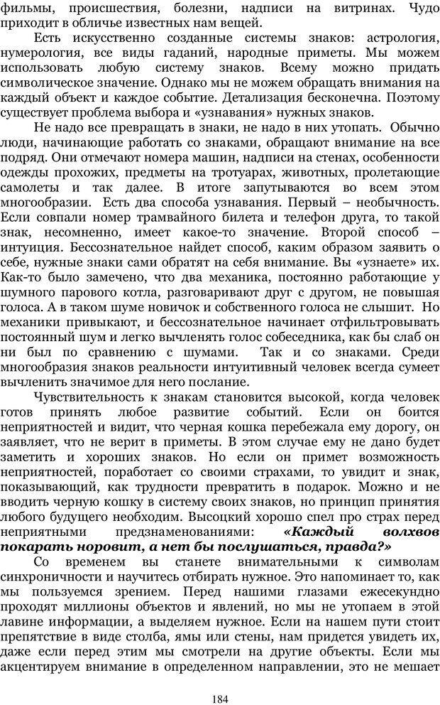 PDF. Управление реальностью 2, или Чистой воды волшебство. Нефедов А. И. Страница 183. Читать онлайн