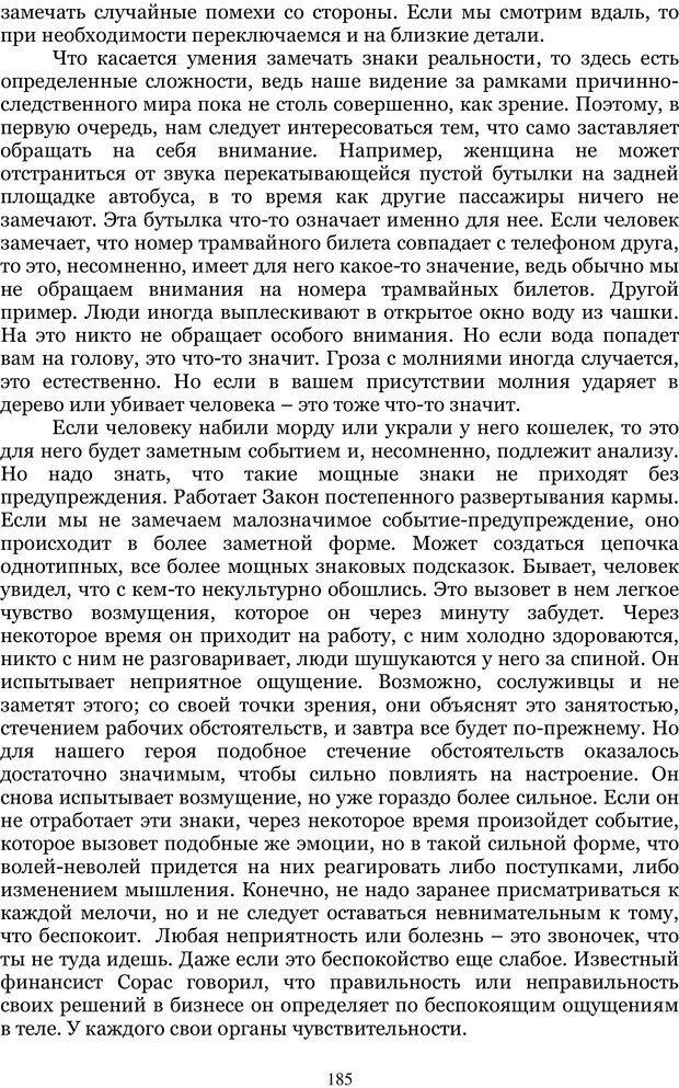 PDF. Управление реальностью 2, или Чистой воды волшебство. Нефедов А. И. Страница 184. Читать онлайн