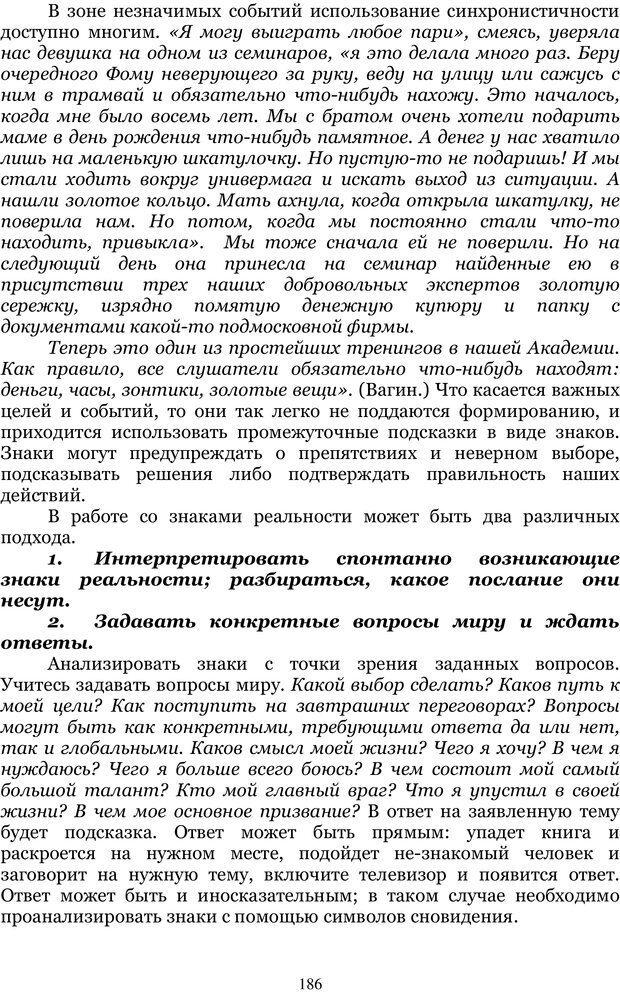 PDF. Управление реальностью 2, или Чистой воды волшебство. Нефедов А. И. Страница 185. Читать онлайн