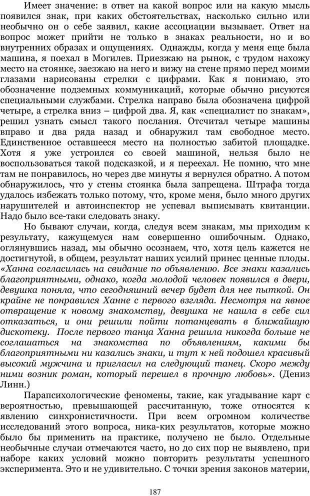 PDF. Управление реальностью 2, или Чистой воды волшебство. Нефедов А. И. Страница 186. Читать онлайн