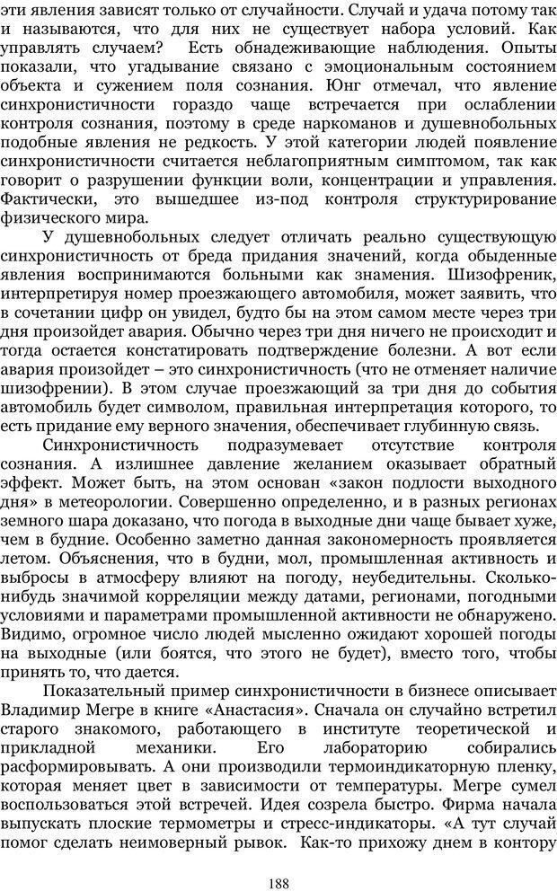 PDF. Управление реальностью 2, или Чистой воды волшебство. Нефедов А. И. Страница 187. Читать онлайн