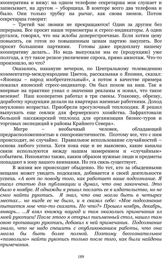 PDF. Управление реальностью 2, или Чистой воды волшебство. Нефедов А. И. Страница 188. Читать онлайн