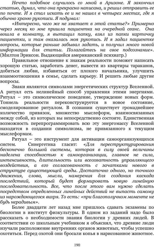 PDF. Управление реальностью 2, или Чистой воды волшебство. Нефедов А. И. Страница 189. Читать онлайн