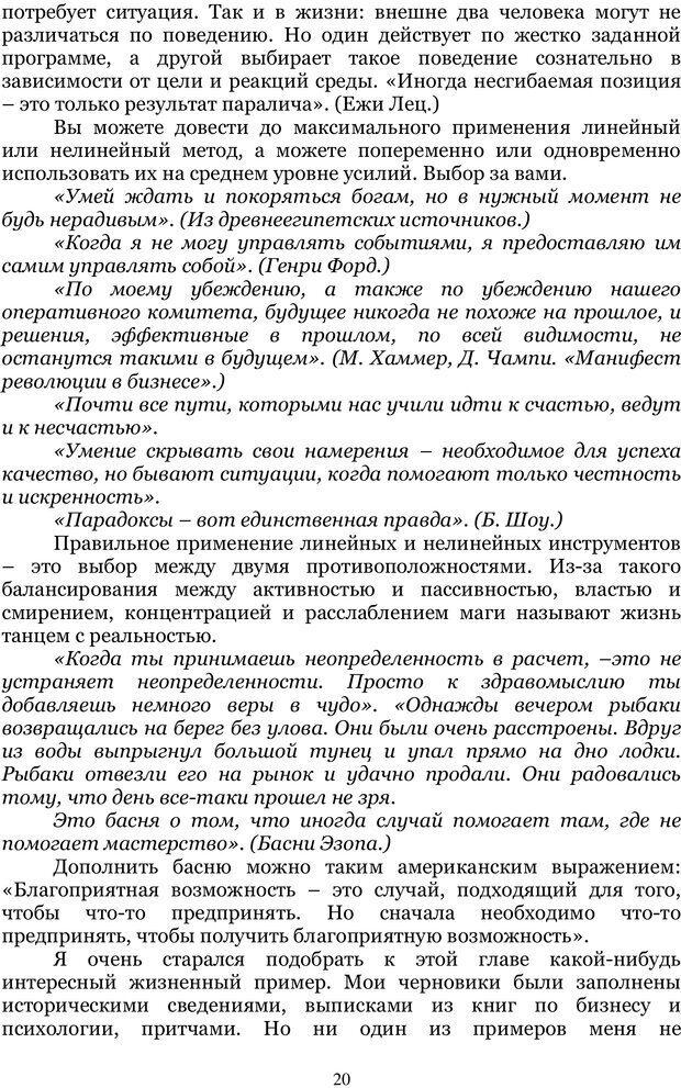 PDF. Управление реальностью 2, или Чистой воды волшебство. Нефедов А. И. Страница 19. Читать онлайн