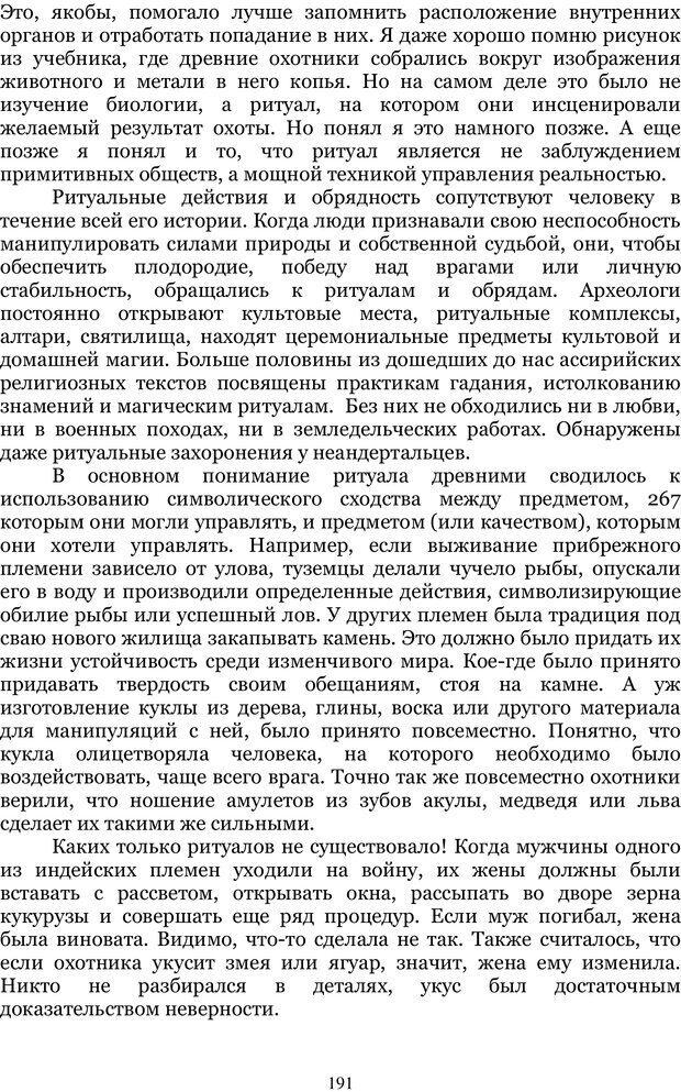 PDF. Управление реальностью 2, или Чистой воды волшебство. Нефедов А. И. Страница 190. Читать онлайн