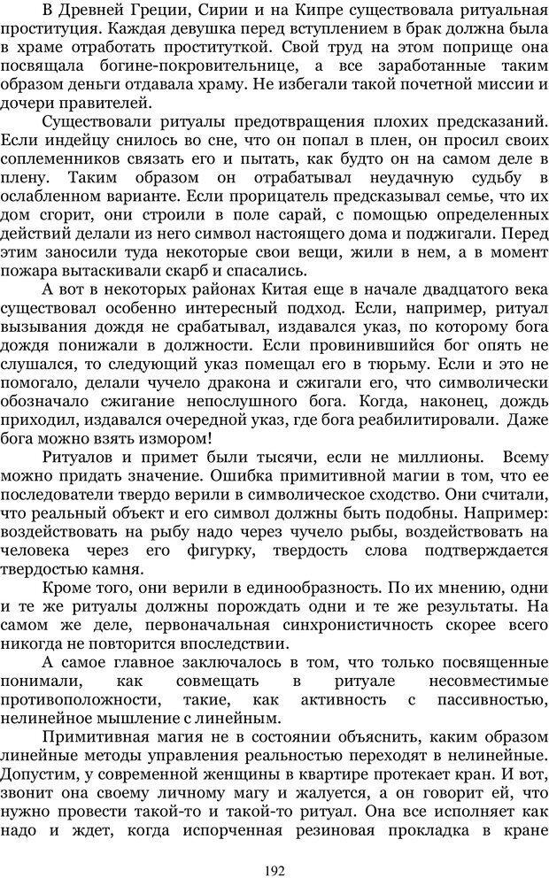 PDF. Управление реальностью 2, или Чистой воды волшебство. Нефедов А. И. Страница 191. Читать онлайн