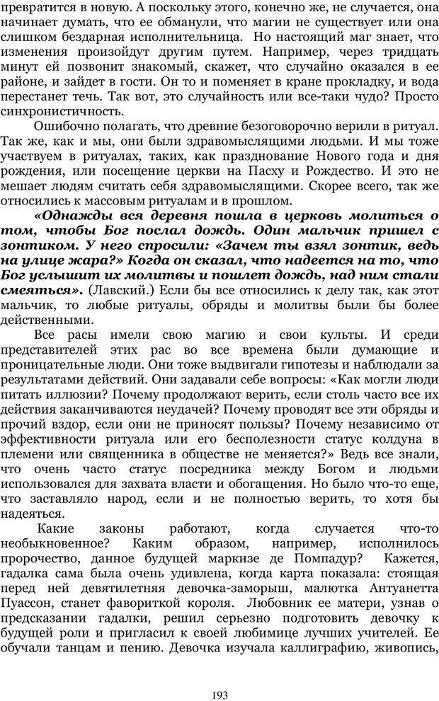 PDF. Управление реальностью 2, или Чистой воды волшебство. Нефедов А. И. Страница 192. Читать онлайн