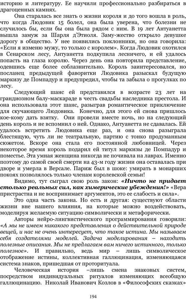 PDF. Управление реальностью 2, или Чистой воды волшебство. Нефедов А. И. Страница 193. Читать онлайн