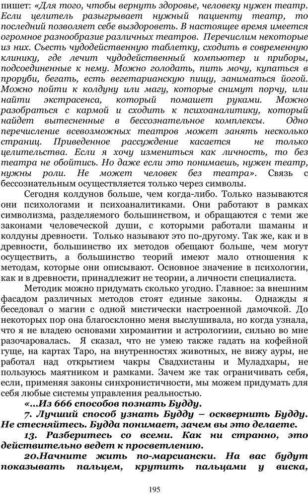 PDF. Управление реальностью 2, или Чистой воды волшебство. Нефедов А. И. Страница 194. Читать онлайн