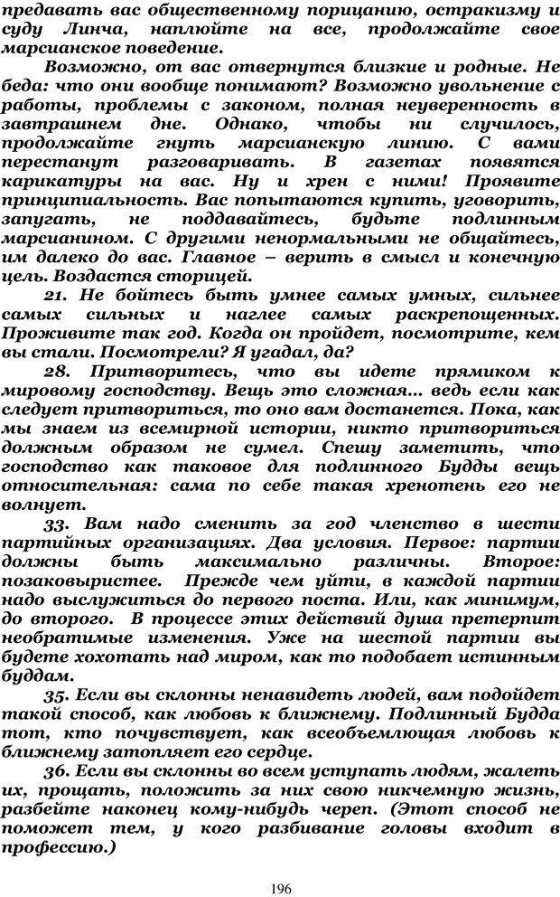 PDF. Управление реальностью 2, или Чистой воды волшебство. Нефедов А. И. Страница 195. Читать онлайн