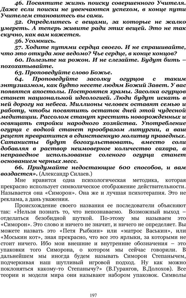 PDF. Управление реальностью 2, или Чистой воды волшебство. Нефедов А. И. Страница 196. Читать онлайн