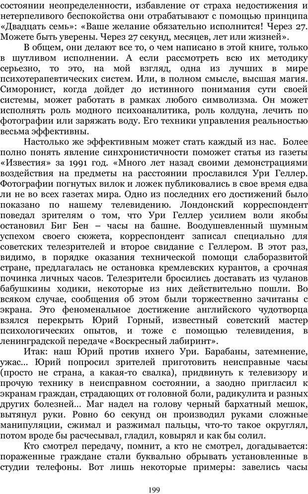 PDF. Управление реальностью 2, или Чистой воды волшебство. Нефедов А. И. Страница 198. Читать онлайн