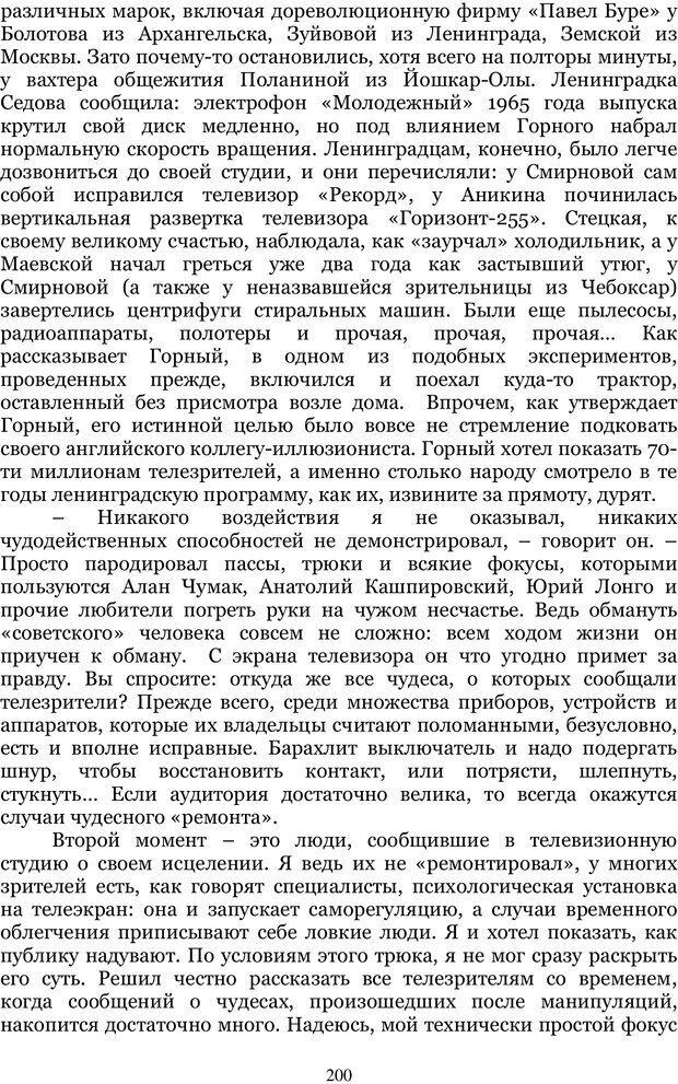 PDF. Управление реальностью 2, или Чистой воды волшебство. Нефедов А. И. Страница 199. Читать онлайн