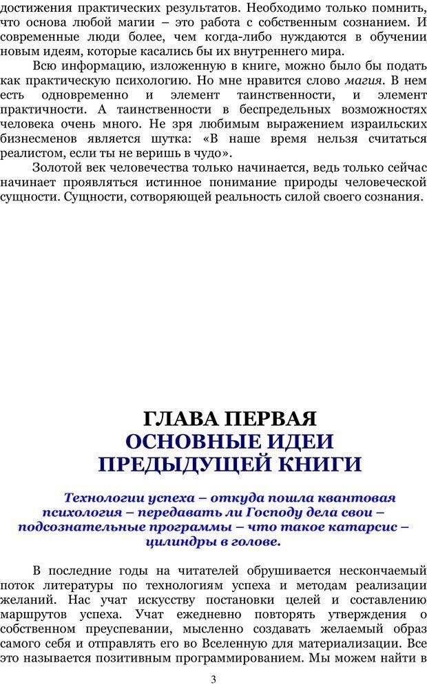 PDF. Управление реальностью 2, или Чистой воды волшебство. Нефедов А. И. Страница 2. Читать онлайн