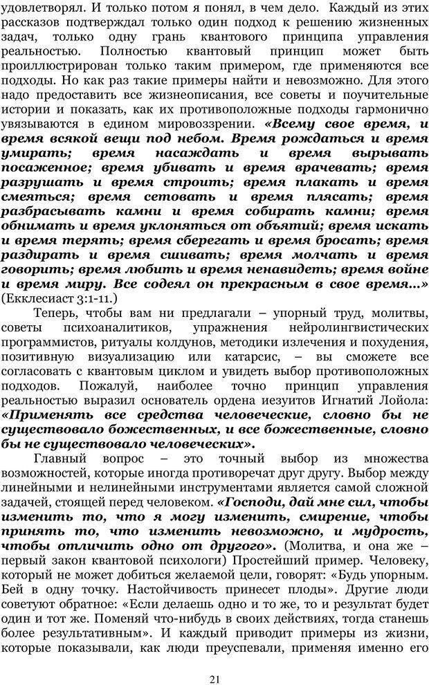 PDF. Управление реальностью 2, или Чистой воды волшебство. Нефедов А. И. Страница 20. Читать онлайн