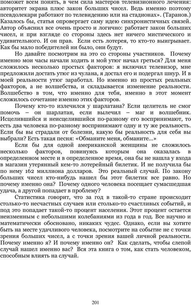 PDF. Управление реальностью 2, или Чистой воды волшебство. Нефедов А. И. Страница 200. Читать онлайн