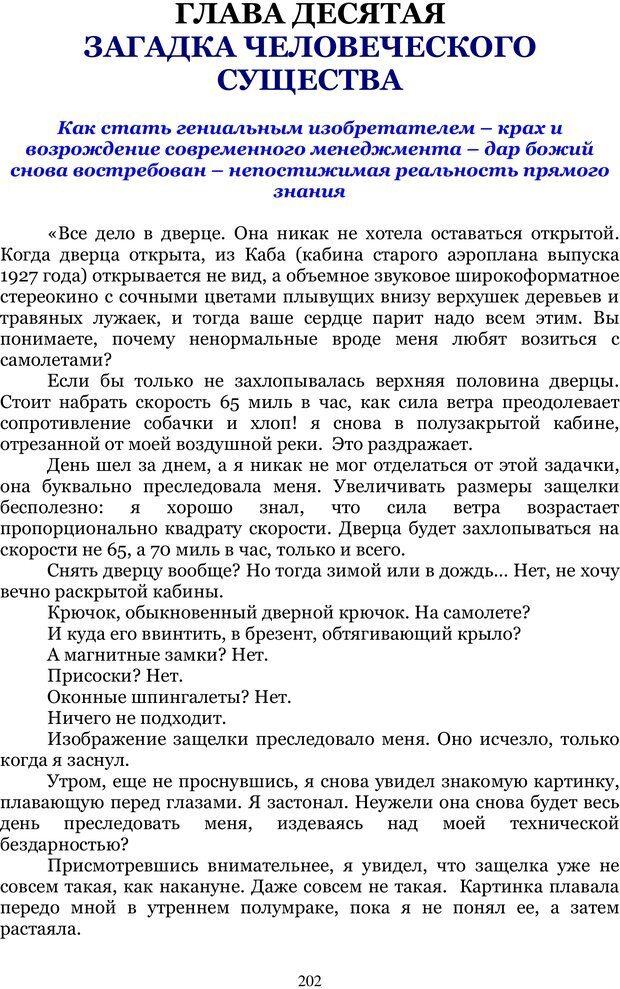 PDF. Управление реальностью 2, или Чистой воды волшебство. Нефедов А. И. Страница 201. Читать онлайн