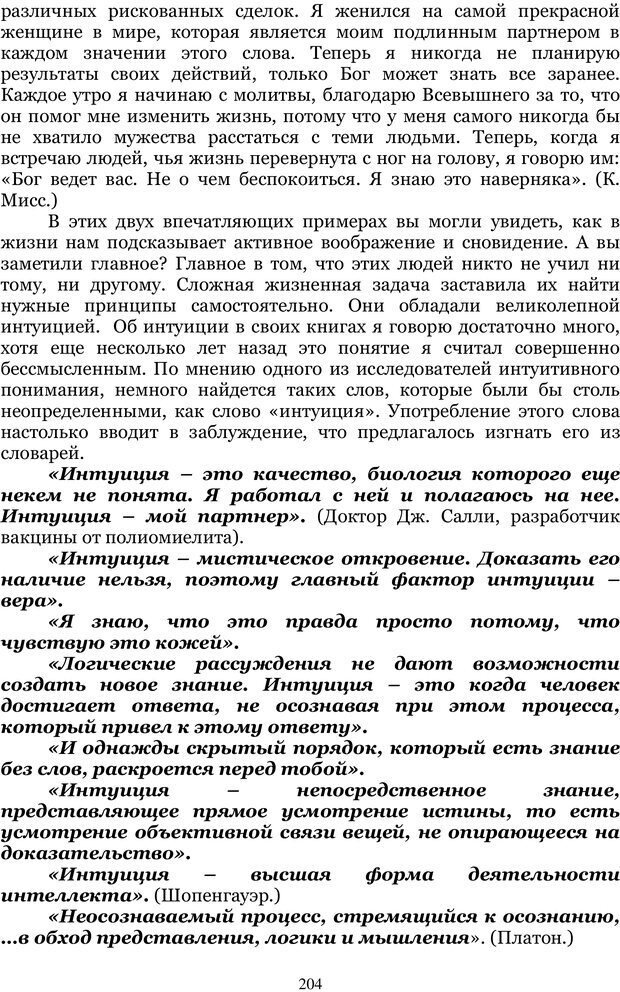 PDF. Управление реальностью 2, или Чистой воды волшебство. Нефедов А. И. Страница 203. Читать онлайн