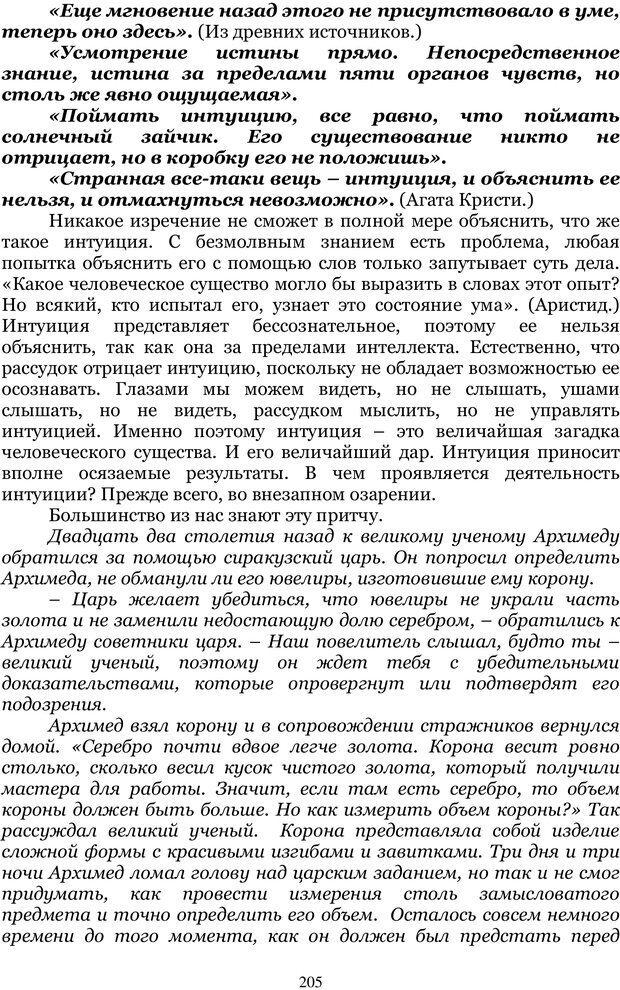 PDF. Управление реальностью 2, или Чистой воды волшебство. Нефедов А. И. Страница 204. Читать онлайн