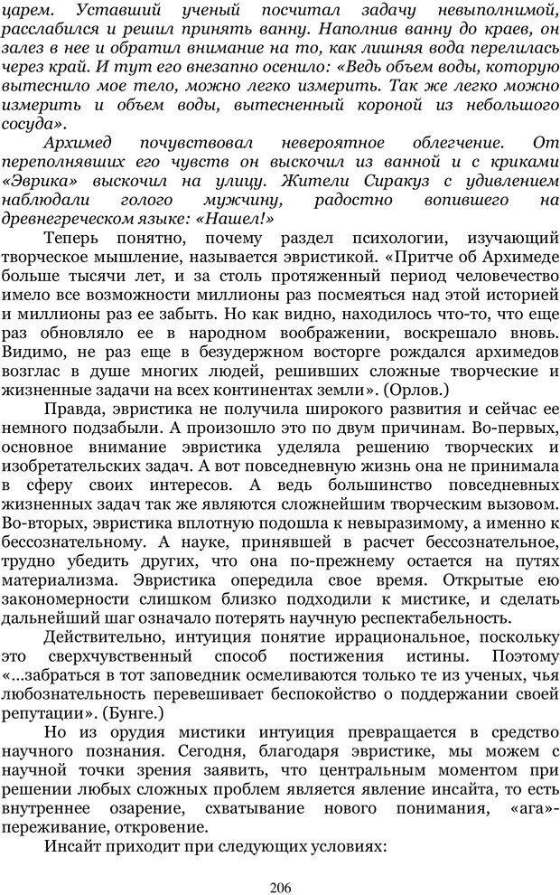 PDF. Управление реальностью 2, или Чистой воды волшебство. Нефедов А. И. Страница 205. Читать онлайн