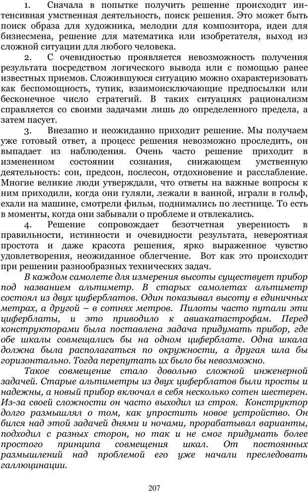 PDF. Управление реальностью 2, или Чистой воды волшебство. Нефедов А. И. Страница 206. Читать онлайн