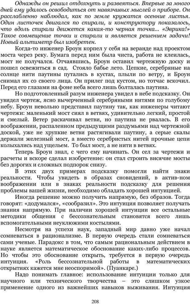 PDF. Управление реальностью 2, или Чистой воды волшебство. Нефедов А. И. Страница 207. Читать онлайн
