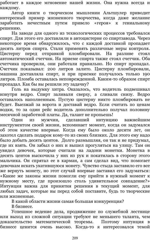PDF. Управление реальностью 2, или Чистой воды волшебство. Нефедов А. И. Страница 208. Читать онлайн