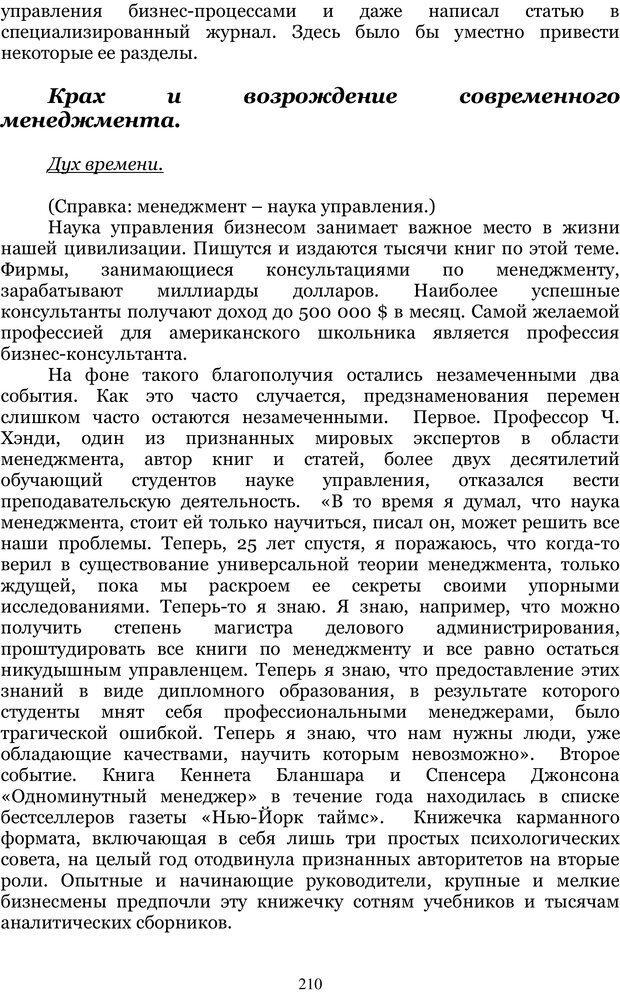 PDF. Управление реальностью 2, или Чистой воды волшебство. Нефедов А. И. Страница 209. Читать онлайн