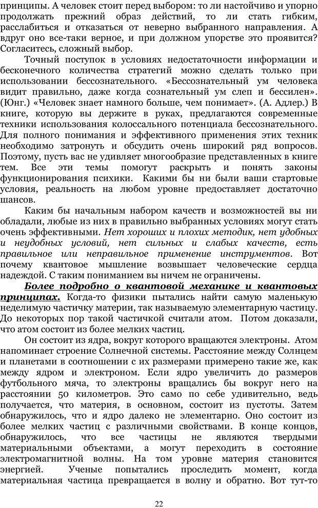 PDF. Управление реальностью 2, или Чистой воды волшебство. Нефедов А. И. Страница 21. Читать онлайн