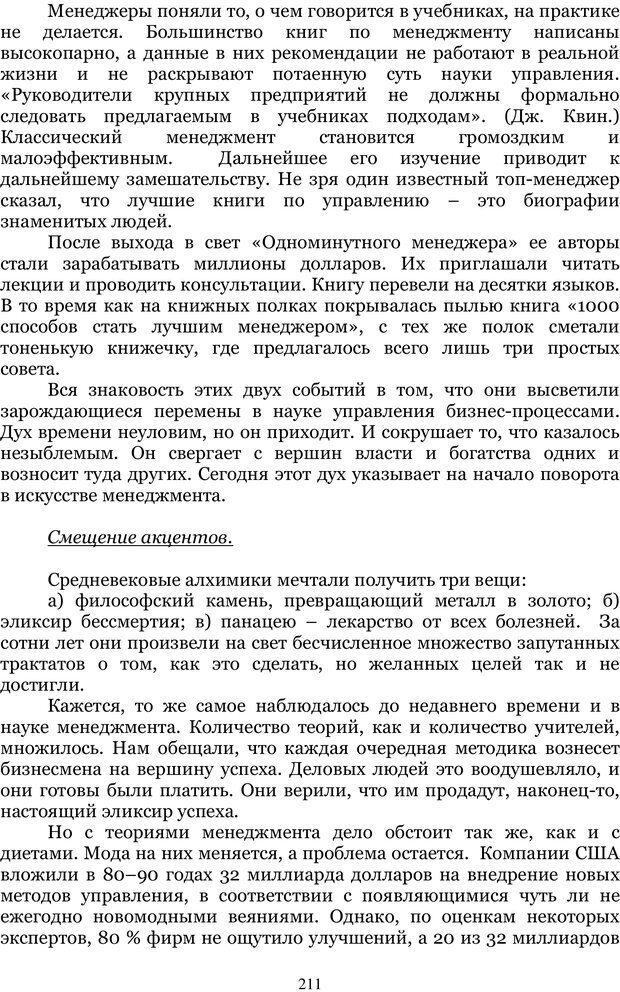 PDF. Управление реальностью 2, или Чистой воды волшебство. Нефедов А. И. Страница 210. Читать онлайн