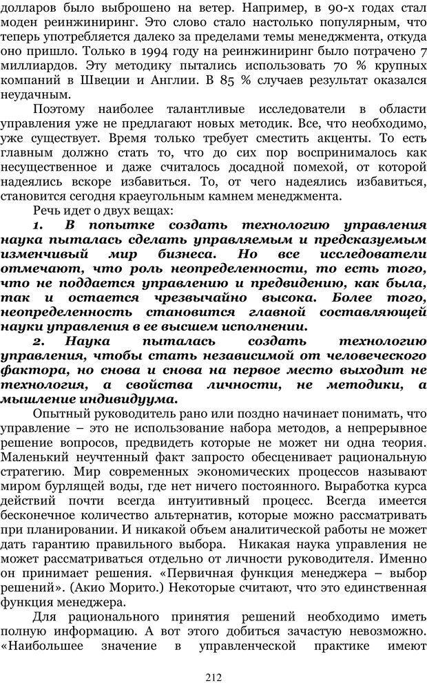PDF. Управление реальностью 2, или Чистой воды волшебство. Нефедов А. И. Страница 211. Читать онлайн