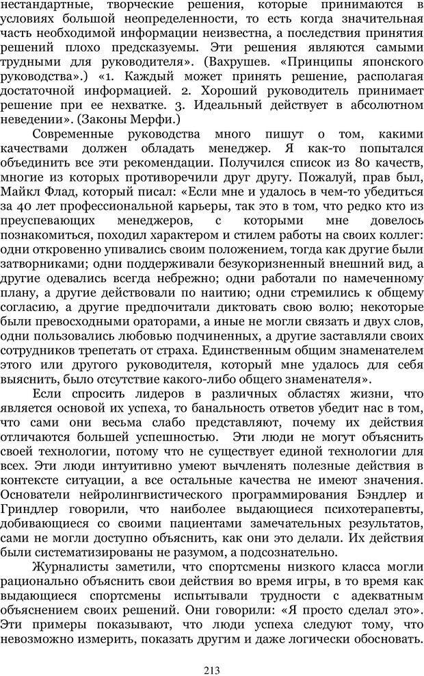 PDF. Управление реальностью 2, или Чистой воды волшебство. Нефедов А. И. Страница 212. Читать онлайн