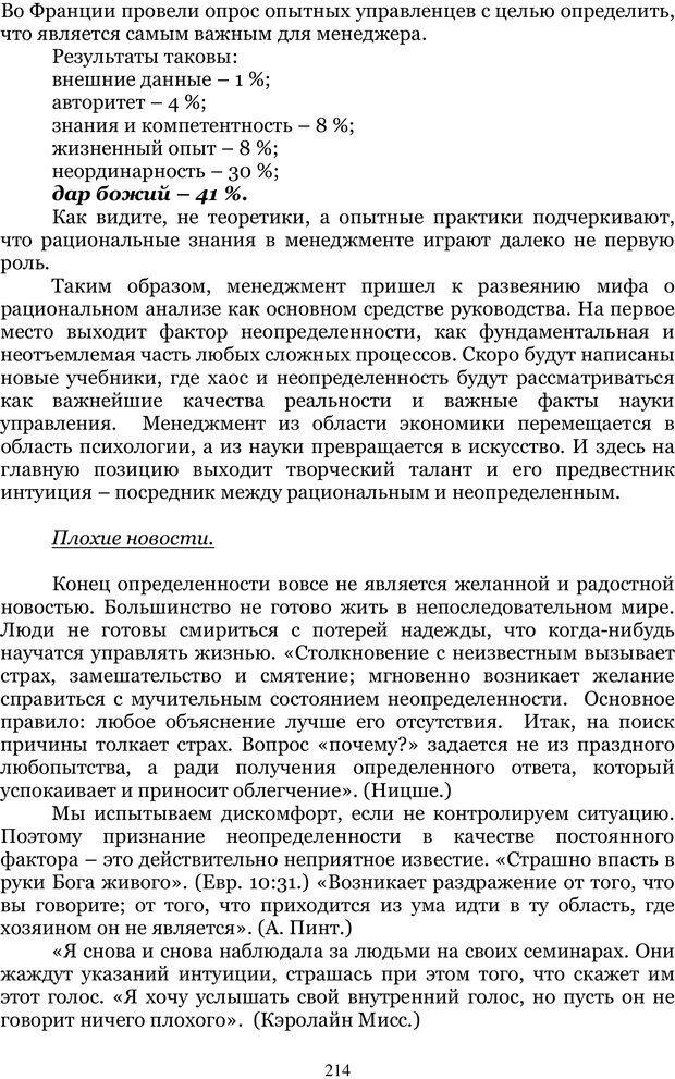 PDF. Управление реальностью 2, или Чистой воды волшебство. Нефедов А. И. Страница 213. Читать онлайн