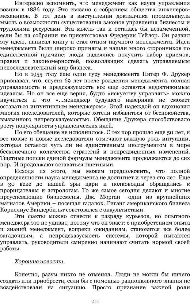 PDF. Управление реальностью 2, или Чистой воды волшебство. Нефедов А. И. Страница 214. Читать онлайн