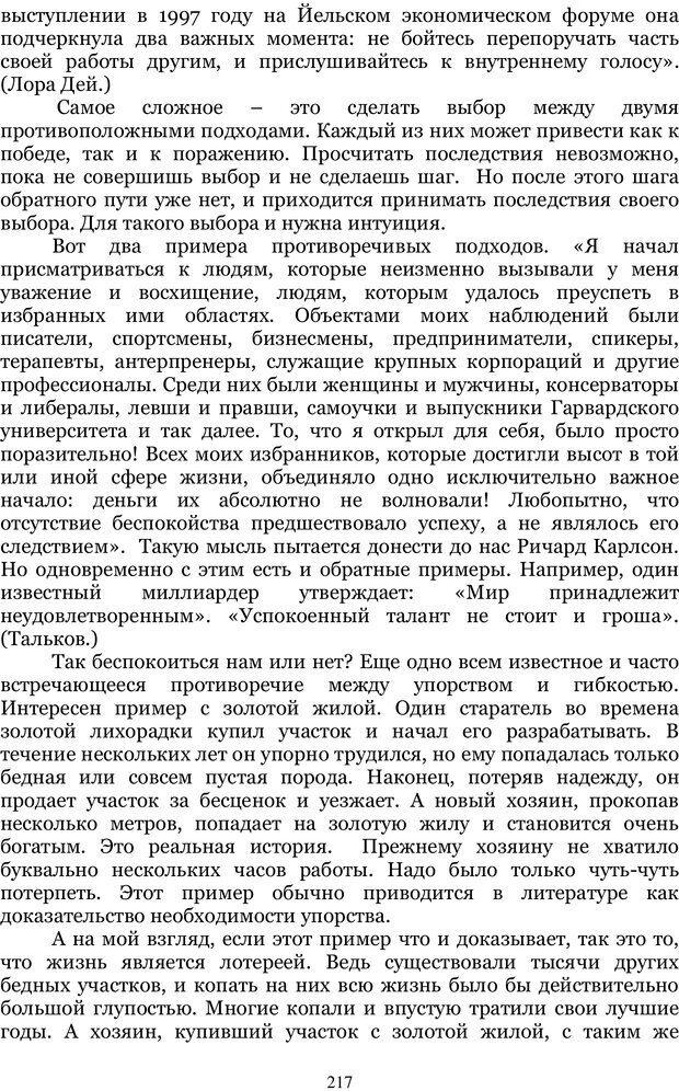 PDF. Управление реальностью 2, или Чистой воды волшебство. Нефедов А. И. Страница 216. Читать онлайн
