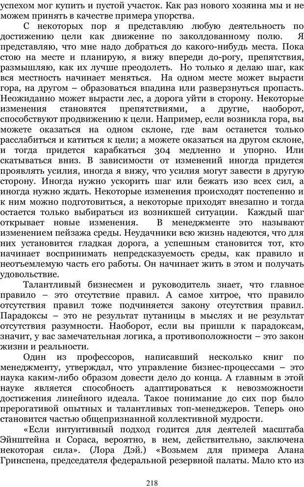 PDF. Управление реальностью 2, или Чистой воды волшебство. Нефедов А. И. Страница 217. Читать онлайн