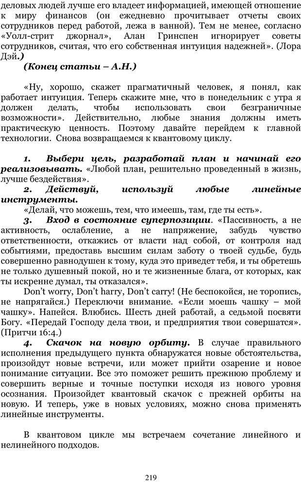 PDF. Управление реальностью 2, или Чистой воды волшебство. Нефедов А. И. Страница 218. Читать онлайн
