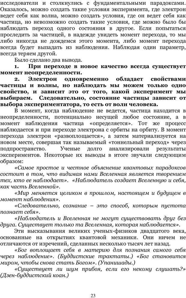 PDF. Управление реальностью 2, или Чистой воды волшебство. Нефедов А. И. Страница 22. Читать онлайн