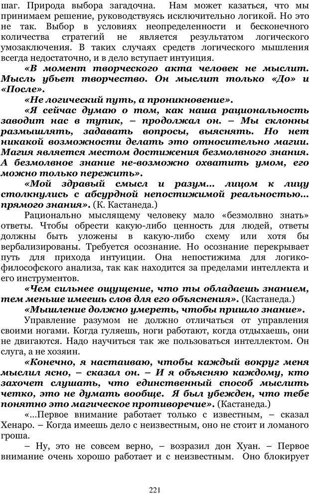 PDF. Управление реальностью 2, или Чистой воды волшебство. Нефедов А. И. Страница 220. Читать онлайн