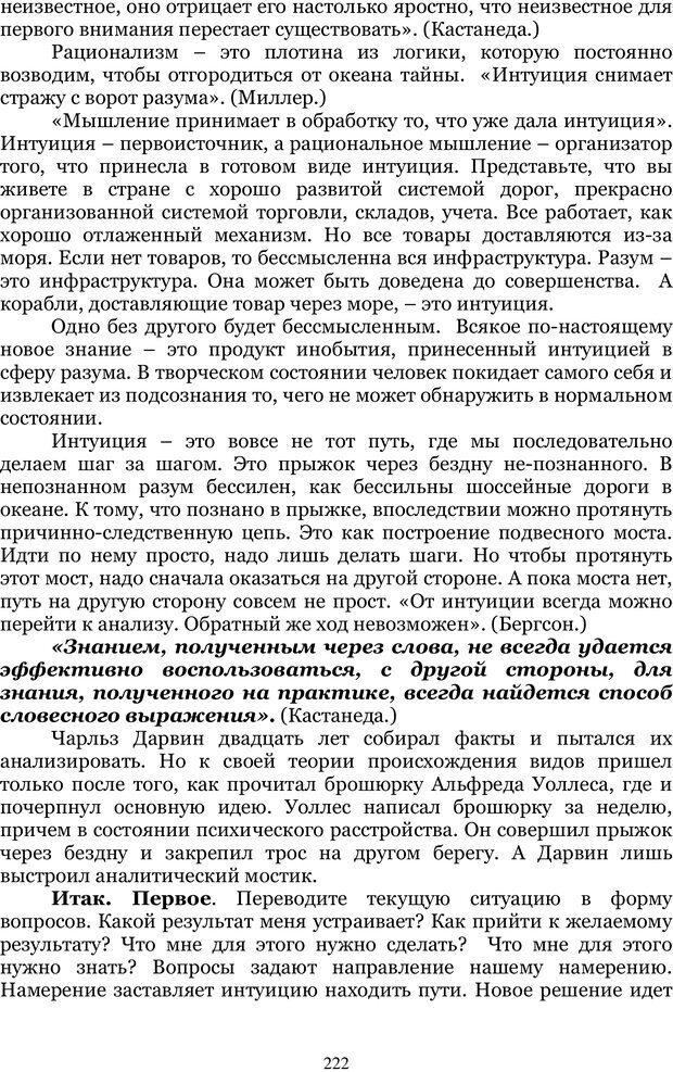 PDF. Управление реальностью 2, или Чистой воды волшебство. Нефедов А. И. Страница 221. Читать онлайн